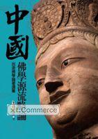 中國佛學源流略論(修訂版)