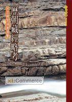 歷朝藏經略考