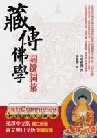 藏傳佛學關鍵詞彙