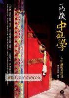西藏中觀學;入中論的甚深見
