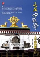 西藏中觀學;入中論的廣大行
