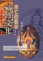 藏傳文化死亡的藝術
