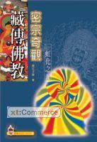 藏傳佛教密宗奇觀