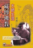 藏傳佛教大師生涯