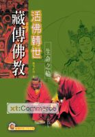 藏傳佛教活佛轉世