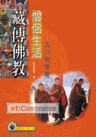 藏傳佛教僧侶的生活