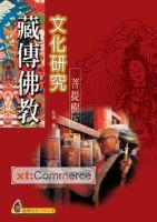 藏傳佛教文化研究