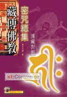 藏傳佛教密咒總集