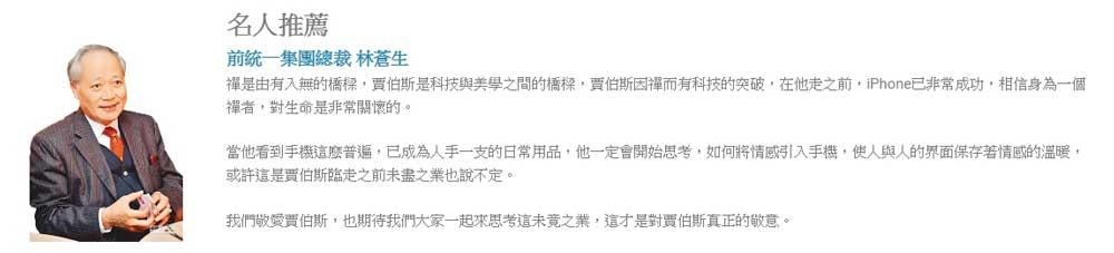 統一集團林蒼生前總裁推薦